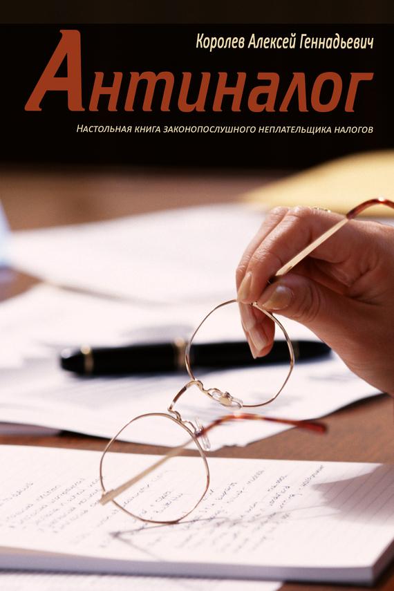 Антиналог. Настольная книга законопослушного неплательщика налогов от ЛитРес