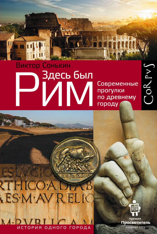 Скачать книги бесплатно история венгрии