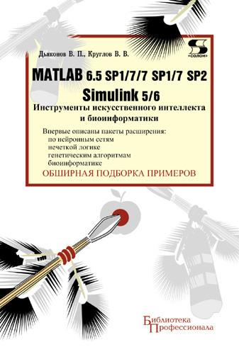В. П. Дьяконов Matlab 6.5 SP1/7/7 SP1/7 SP2 + Simulink 5/6. Инструменты искусственного интеллекта и биоинформатики matlab r2006 2007 2008 simulink 5 6 7 основы применения