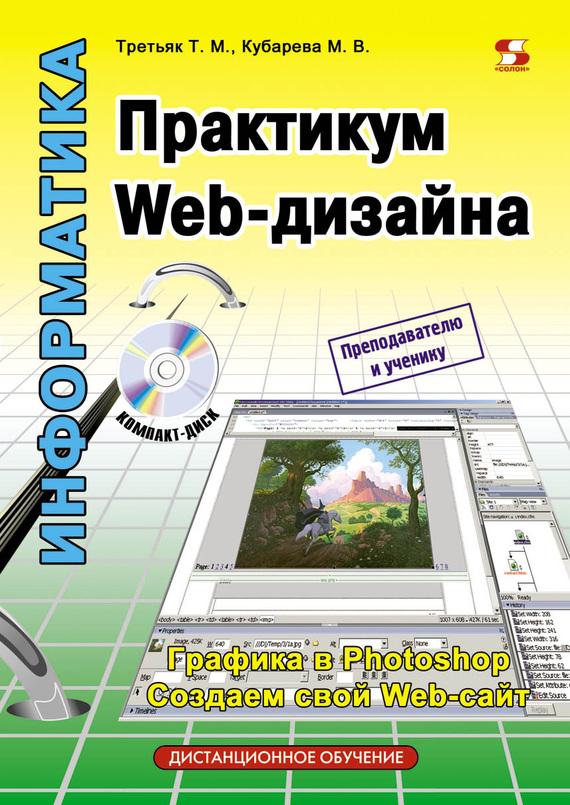 Т. М. Третьяк Практикум Web-дизайна