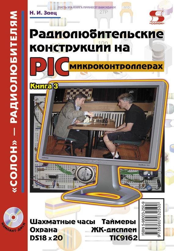 Н. И. Заец. Радиолюбительские конструкции на PIC-микроконтроллерах. Книга 3