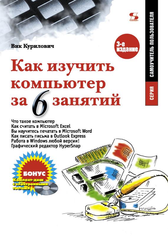 Скачать Как изучить компьютер за 6 занятий бесплатно Вик Курилович
