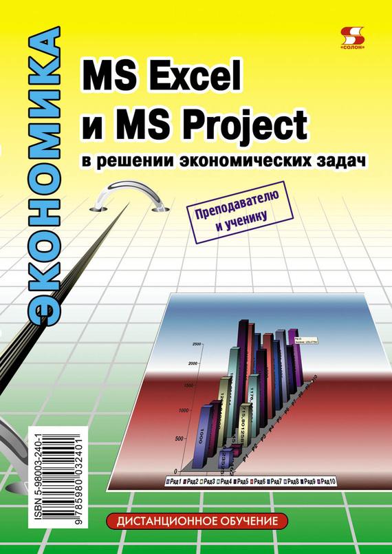 MS Excel и MS Project в решении экономических задач изменяется внимательно и заботливо