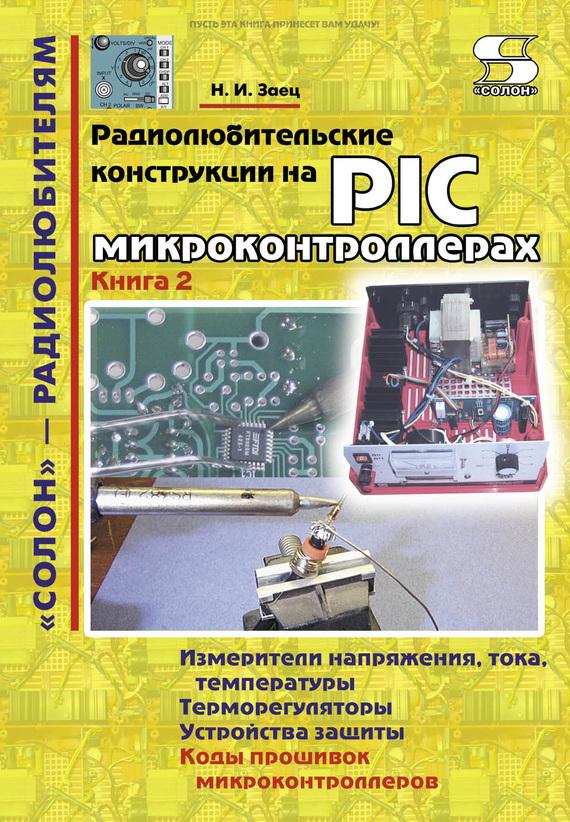 Н. И. Заец. Радиолюбительские конструкции на PIC-микроконтроллерах. Книга 2