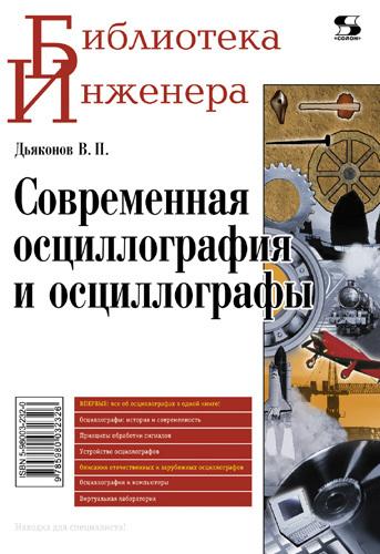В. П. Дьяконов Современная осциллография и осциллографы аксессуары для20игровых приставок