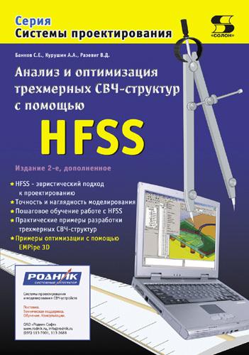 С. Е. Банков Анализ и оптимизация трехмерных СВЧ-структур с помощью HFSS методы расчета электромагнитных полей