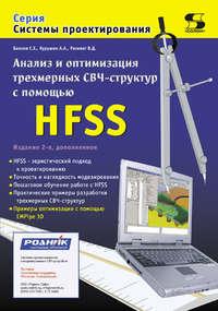 - Анализ и оптимизация трехмерных СВЧ-структур с помощью HFSS