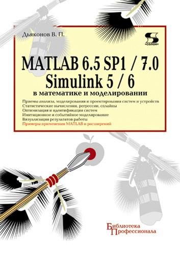 В. П. Дьяконов MATLAB 6.5 SP1/7.0 + Simulink 5/6 в математике и моделировании matlab r2006 2007 2008 simulink 5 6 7 основы применения