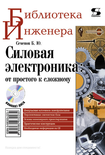 Б. Ю. Семенов бесплатно