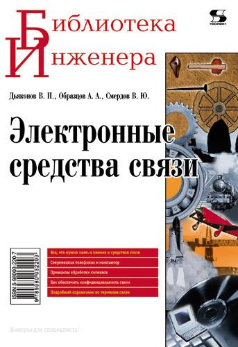 В. П. Дьяконов Электронные средства связи корабельные оптические системы связи