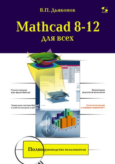 В. П. Дьяконов Mathcad 8-12 для всех валерий очков mathcad 14 для студентов инженеров и конструкторов