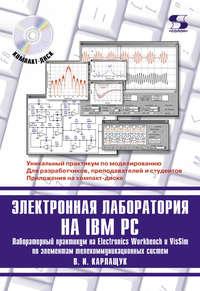Карлащук, В. И.  - Электронная лаборатория на IBM PC. Лабораторный практикум на Electronics Workbench и VisSim по элементам телекоммуникационных систем