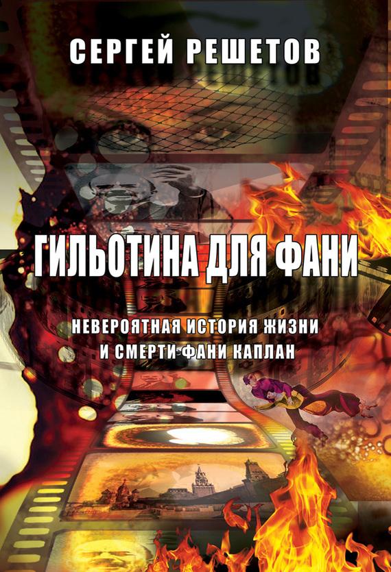 Сергей Афанасьевич Решетов бесплатно