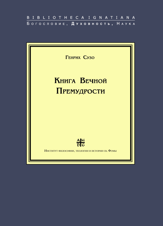 Генрих Сузо Книга Вечной Премудрости ISBN: 978-5-94242-046-8 сузо г exemplar