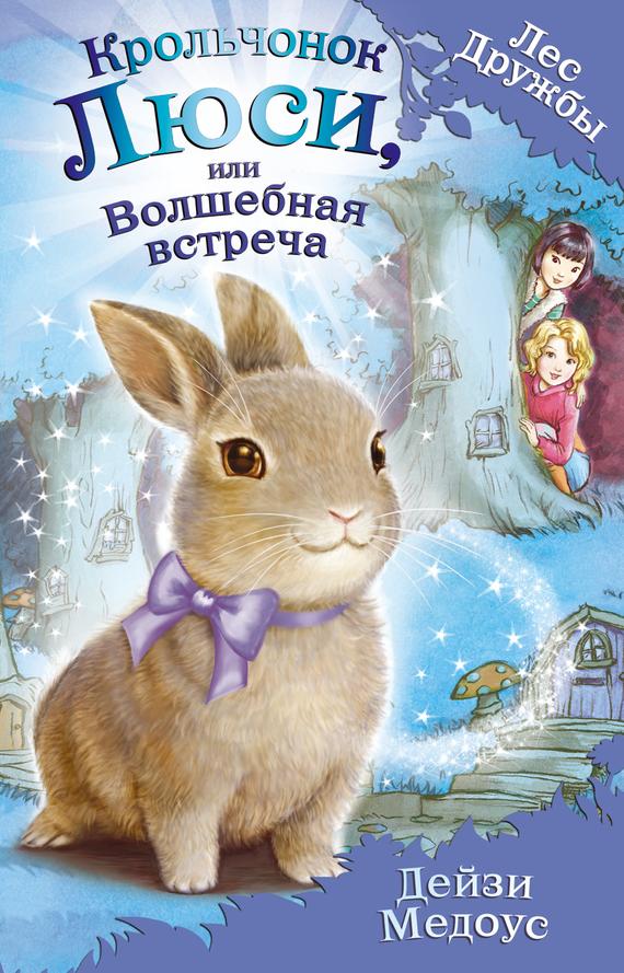 Дейзи Медоус Крольчонок Люси, или Волшебная встреча эксмо книга котёнок белла или любопытный носик дейзи медоус