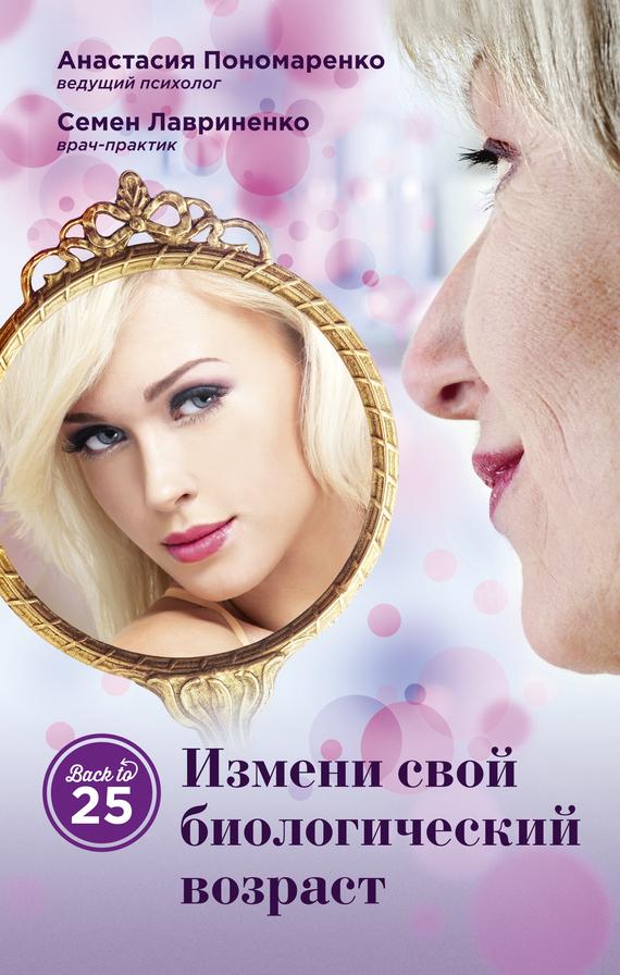 Анастасия Пономаренко. Измени свой биологический возраст. Back to 25