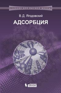 Ягодовский, В. Д.  - Адсорбция