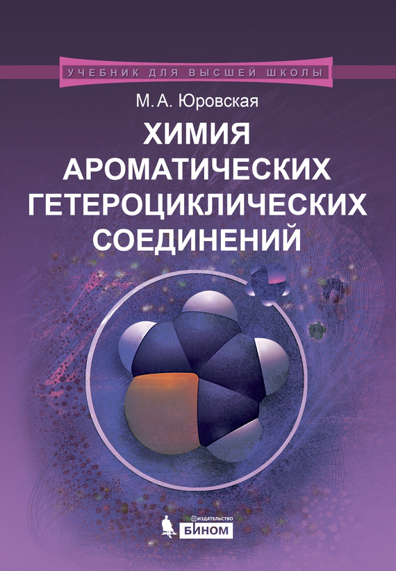 М. А. Юровская Химия ароматических гетероциклических соединений деза м м геометрия химических графов полициклы и биполициклы