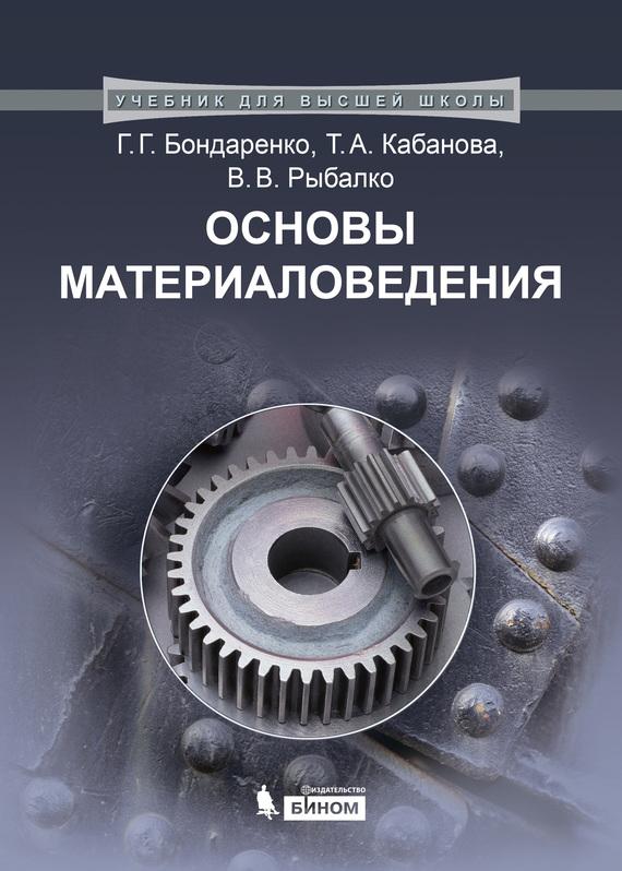Скачать Основы материаловедения бесплатно Г. Г. Бондаренко