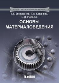 Бондаренко, Г. Г.  - Основы материаловедения