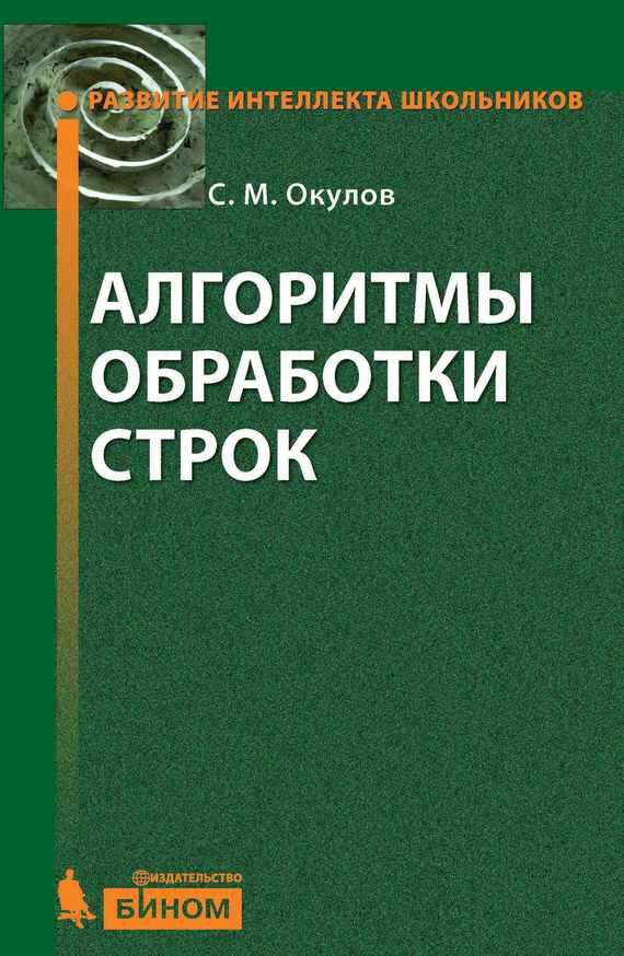 С. М. Окулов Алгоритмы обработки строк в н неизвестных шахматы как предметная область школьной информатики