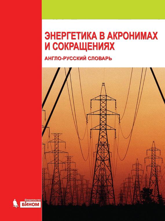 А. С. Гольдберг Энергетика вакронимах исокращениях: англо-русский словарь