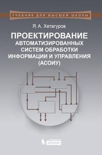 Хетагуров, Я. А.  - Проектирование автоматизированных систем обработки информации и управления (АСОИУ)