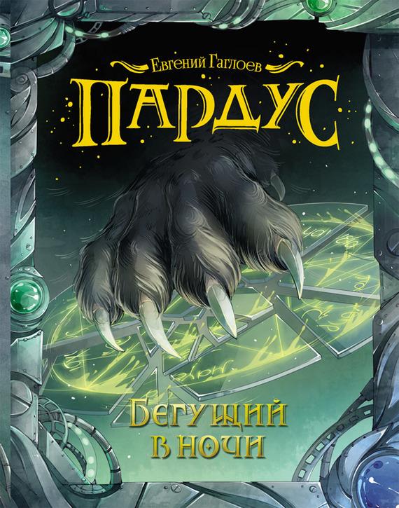 яркий рассказ в книге Евгений Гаглоев