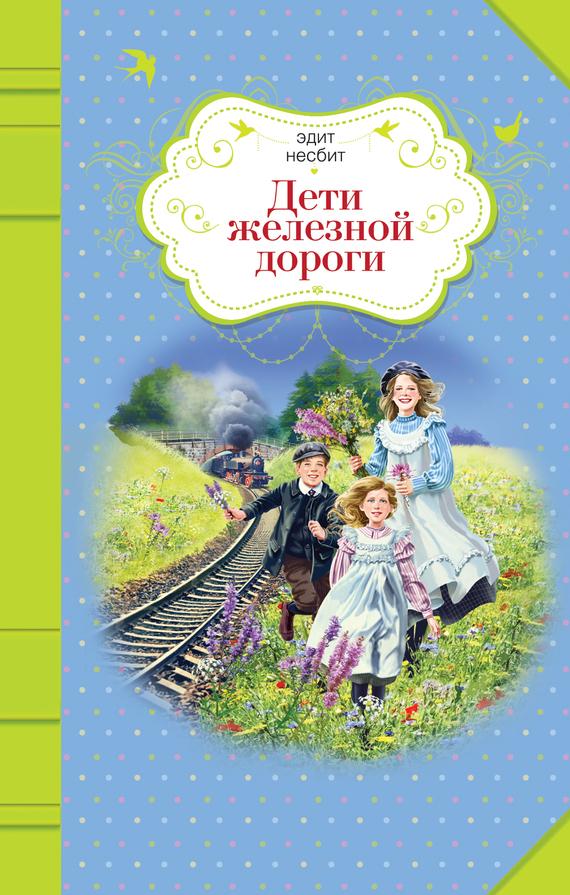 Эдит Несбит Дети железной дороги несбит эдит принцесса мелисандра