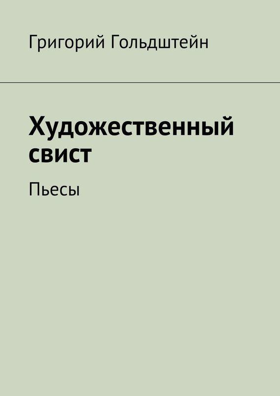 Григорий Гольдштейн Художественный свист. Пьесы владимир гольдштейн первоапрельский велосипед