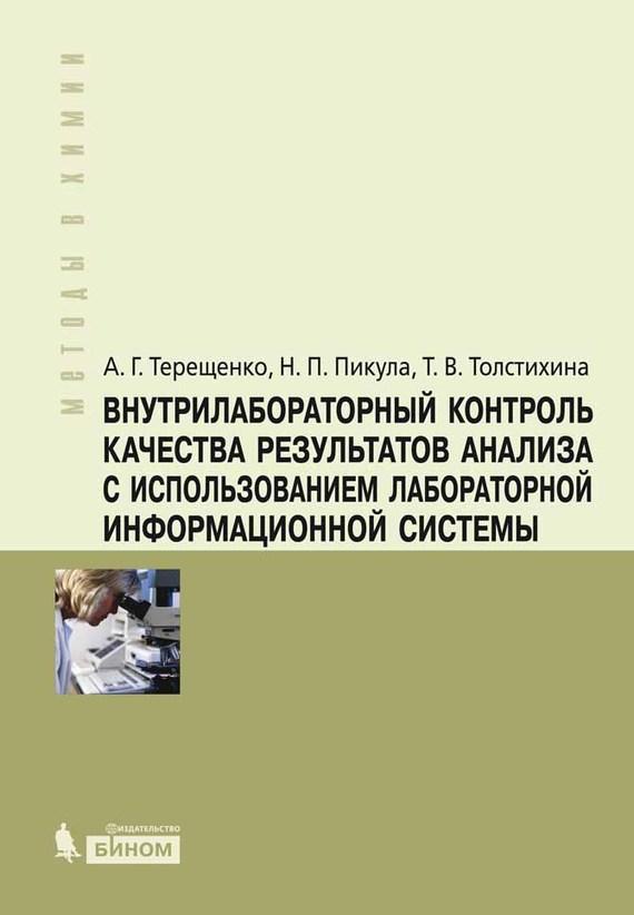 Т. В. Толстихина бесплатно