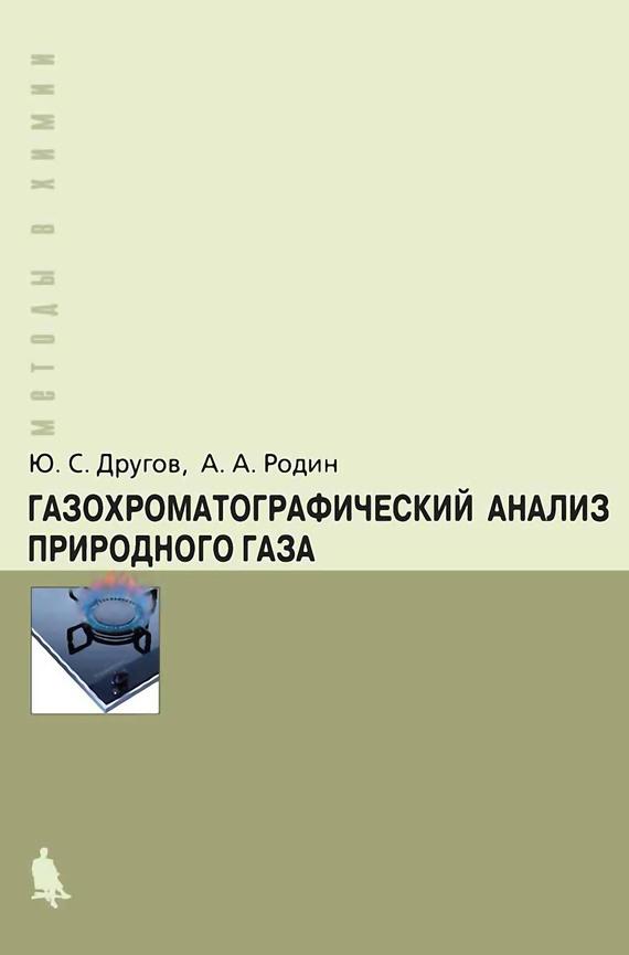 А. А. Родин Газохроматографический анализ природного газа. Практическое руководство