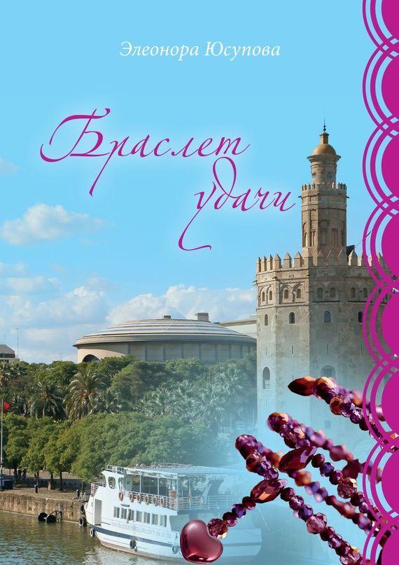 Обложка книги Браслет удачи, автор Юсупова, Элеонора