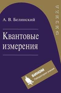 Белинский, А. В.  - Квантовые измерения. Учебное пособие