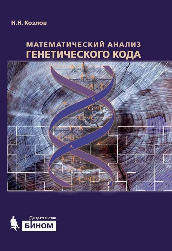 Н. Н. Козлов Математический анализ генетического кода о н калинина основы аэрокосмофотосъемки