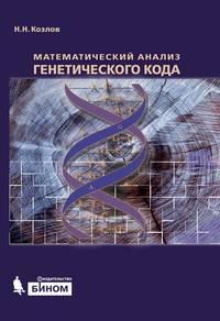 Козлов, Н. Н.  - Математический анализ генетического кода