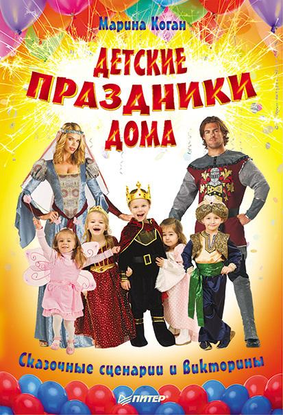 Детские праздники дома. Сказочные сценарии и викторины изменяется романтически и возвышенно