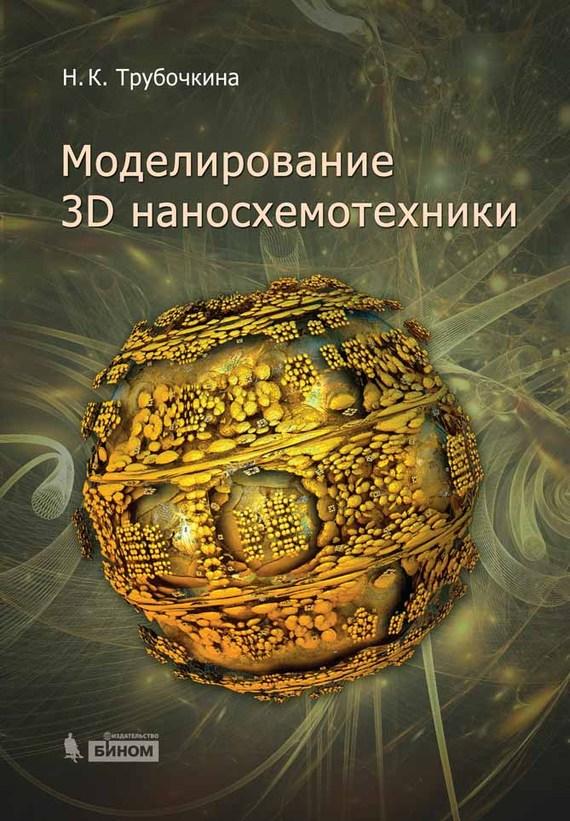 Н. К. Трубочкина Моделирование 3D наносхемотехники