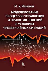 Ямалов, И. У.  - Моделирование процессов управления и принятия решений в условиях чрезвычайных ситуаций