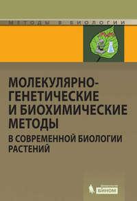 Романов, Г. А.  - Молекулярно-генетические и биохимические методы в современной биологии растений