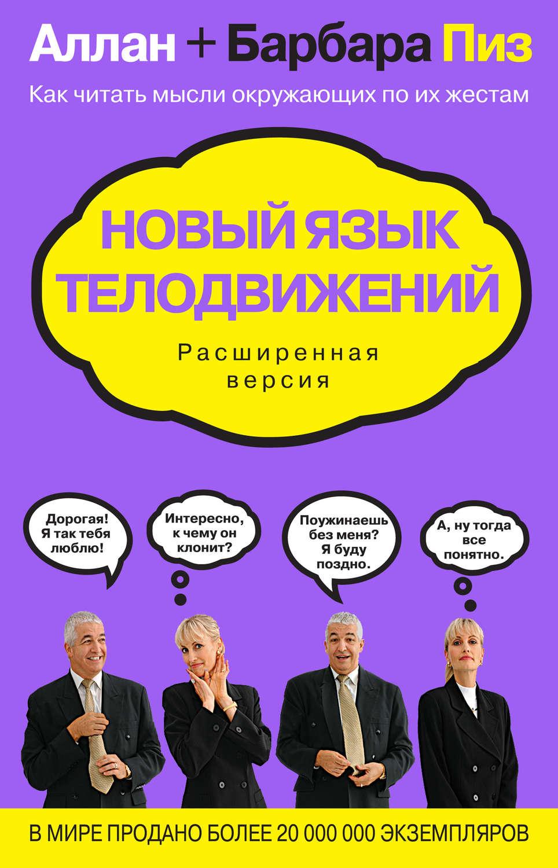 Язык жестов психология книги скачать