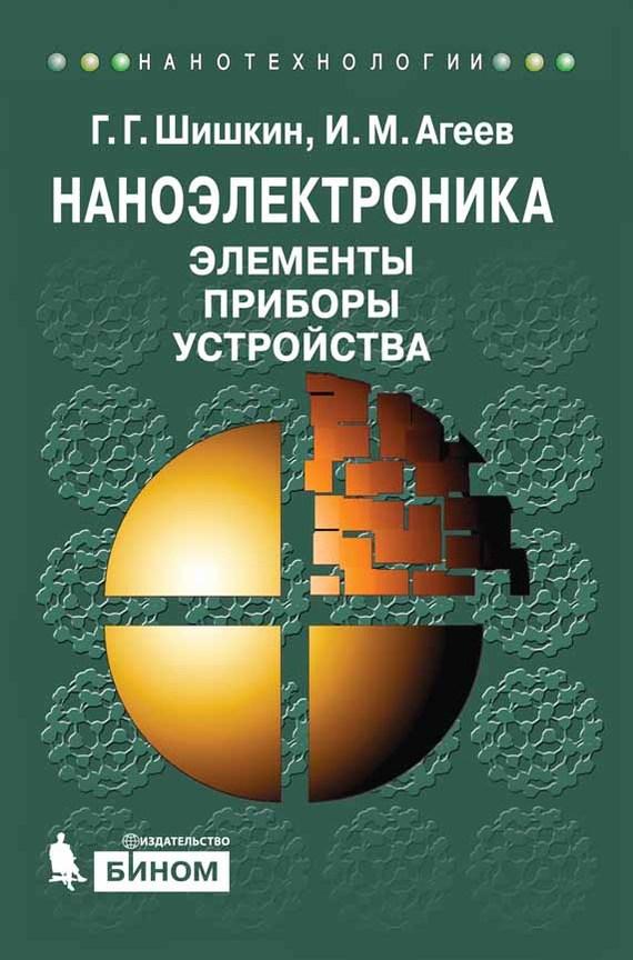Г. Г. Шишкин Наноэлектроника. Элементы, приборы, устройства. Учебное пособие
