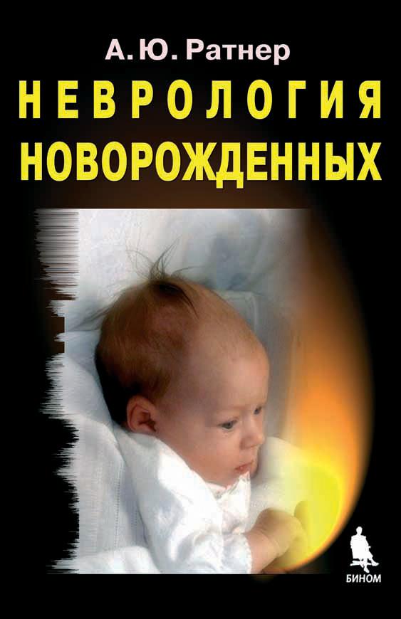 А. Ю. Ратнер Неврология новорожденных н а фонсова и ю сергеев в а дубынин анатомия центральной нервной системы учебник