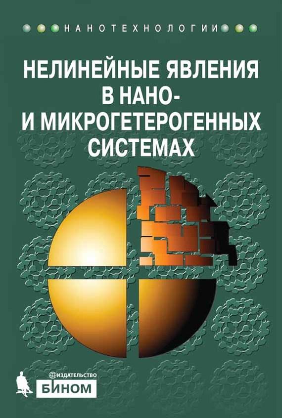 С. А. Гриднев бесплатно