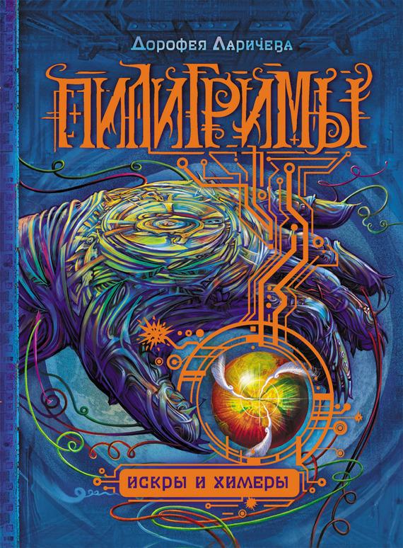 обложка электронной книги Искры и химеры