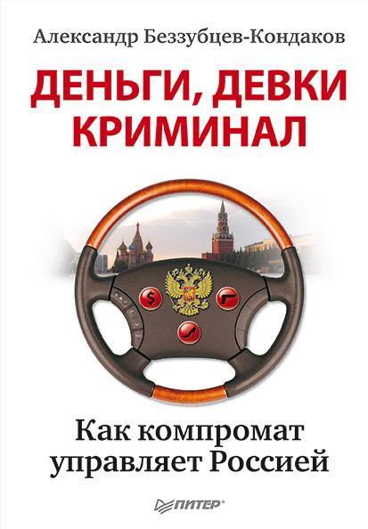 Александр Беззубцев-Кондаков Деньги, девки, криминал. Как компромат управляет Россией 2 devki