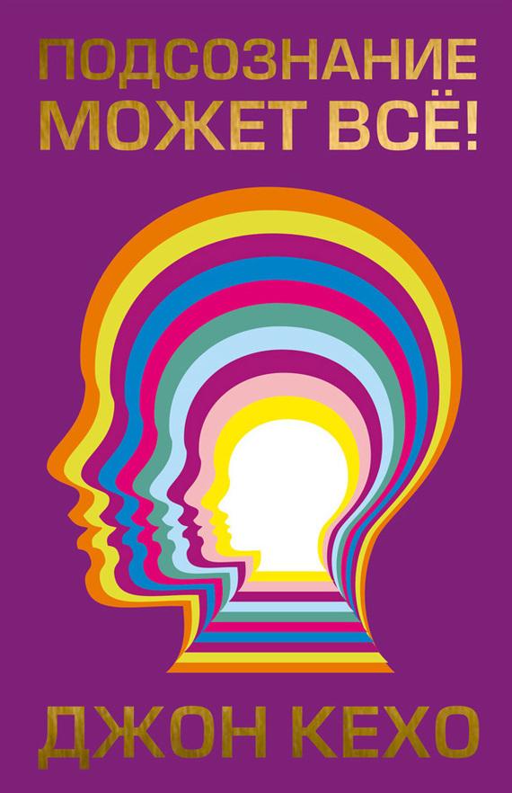 читать книгу по психологии ребенок внутри меня часть штата