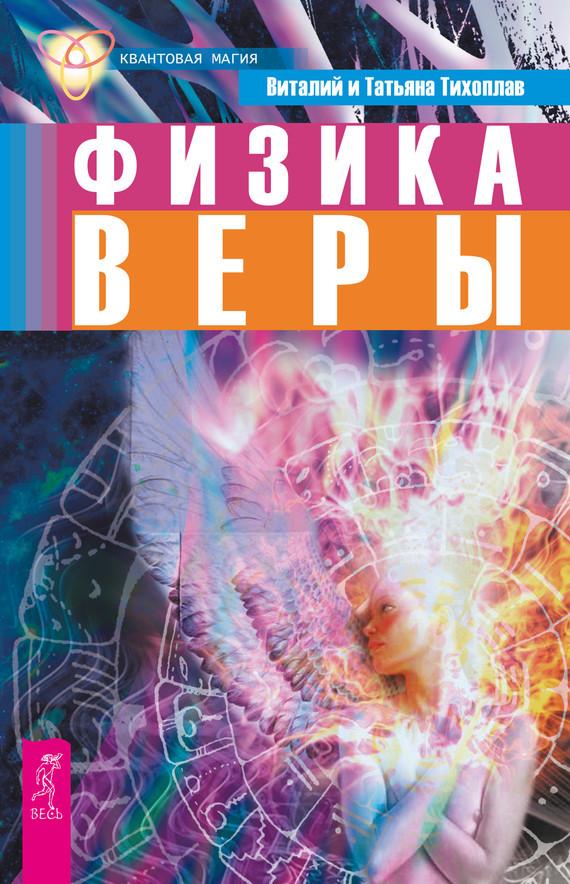 Виталий Тихоплав, Татьяна Тихоплав - Физика веры