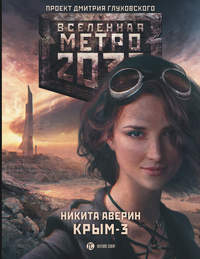 Аверин, Никита  - Метро 2033: Крым-3. Пепел империй