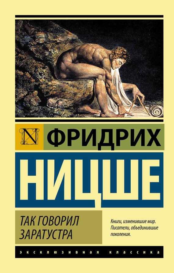 Фридрих Вильгельм Ницше Так говорил Заратустра ницше биография его мысли